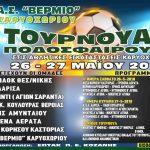 Α.Σ. Βέρμιο Καρυοχωρίου: 6o τουρνουά ποδοσφαίρου στις 26-27 Μαΐου