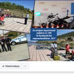 Σελίδα στοFacebookαπέκτησε η Γενική Περιφερειακή Αστυνομική Διεύθυνση Δυτικής Μακεδονίας