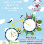 Σύλλογος Εθελοντών Αιμοδοτών Κοζάνης: Ποδηλατοβόλτα το Σάββατο 26 Μαΐου 2018  στην Κεντρική Πλατεία Κοζάνης Ώρα 17:30