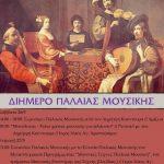 Δημοτικό Ωδείο Κοζάνης: Διήμερο Παλαιάς Μουσικής με τον Δημήτρη Κούντουρα 26 & 27 Mαίου