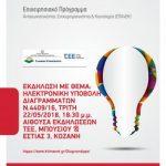 """Κοζάνη: Ενημερωτική εκδήλωση με θέμα """"Ηλεκτρονική υποβολή τοπογραφικών διαγραμμάτων του Ν.4409/2016"""", σήμερα Τρίτη 22 Μαΐου"""
