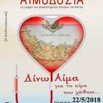 Αιμοδοσία στο ΤΕΙ Δ. Μακεδονίας στην Κοζάνη, την Τρίτη 22 Μαΐου