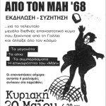 Εκδήλωση για τα 50 χρόνια από το Μάη του '68, στην Πτολεμαΐδα, την Κυριακή 20 Μαΐου