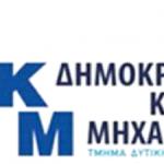 Δημοκρατική Κίνηση Μηχανικών – Τμήμα Δυτικής Μακεδονίας (ΔΚΜ/ΤΔΜ):  Νέα Διοικούσα Επιτροπή – Νέο Προεδρείο – Νέες Γραμματείες
