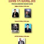 Πανηγύρι Αιανής,τοΤριήμερο Αγ. Πνεύματος(26-28 Μαΐου),στο προαύλιο του Δημοτικού σχολείου Αιανής