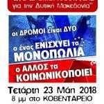 Το ΚΚΕ απαντά καθαρά και χωρίς περιστροφές ΟΧΙ.  Φιλολαϊκός δρόμος ανάπτυξης υπάρχει για τη Δυτική Μακεδονία – Hμερίδα την Τετάρτη 23/5