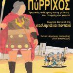 Koζάνη: Παρουσίαση βιβλίου 'ΠύΡΡΙΧΟΣ'' την Τετάρτη 23 Μαΐου