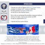 ΑΗΕΠΑ Κοζάνης: Αρτοκλασία την Κυριακή 20 Μαΐου στον Ι.Ν. Αγ. Νικολάου Κοζάνης