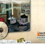 Κοζάνη: Παρουσίαση παιδικού βιβλίου «Η κυρία Τσαγερό» την Κυριακή 20 Μαΐου