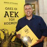 Καλαμιά Κοζάνης: Παρουσίαση του βιβλίου «ΟΛΕΣ ΟΙ ΑΕΚ ΤΟΥ ΚΟΣΜΟΥ», του Νίκου Αγγελίδη, το Σάββατο 19 Μαΐου