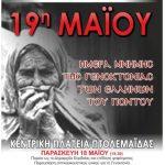 Πτολεμαΐδα: 19η Μαΐου, Ημέρα Μνήμης της Γενοκτονίας των Ελλήνων του Πόντου – Κοινή εκδήλωση ποντιακών – πολιτιστικών συλλόγων Εορδαίας, 17-20/5