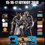 Λευκοπηγή Κοζάνης: Έρχεται το 4ο τουρνουά μπάσκετ 3Χ3 «Νίκου Ακουμιανάκη» 15-16 & 17 Ιουνίου – Ξεκίνησαν οι αιτήσεις συμμετοχής
