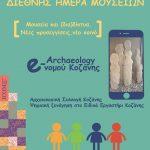 Ψηφιακή ξενάγηση στην Αρχαιολογική Συλλογή Κοζάνης για το Ειδικό Εργαστήρι Κοζάνης, την Παρασκευή 18 Μαΐου