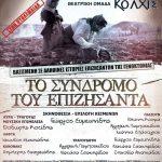 """Πτολεμαΐδα: Θεατρική παράσταση """"Το σύνδρομο του επιζήσαντα"""" την Πέμπτη 17 Μαΐου"""