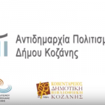 Ο Πολιτισμός στον Δήμο Κοζάνης το πρώτο τετράμηνο του 2018  (Βίντεο)