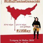 Στα Αλωνάκια η 13η Αιμοδοσία του 2018, την Τετάρτη 16 Μαΐου