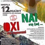 Σήμερα, Σάββατο (12-05-2018) και ώρα 19:00, στην Κοζάνη, η ημερίδα, κατά των ναρκωτικών, από την Γενική Περιφερειακή Αστυνομική Διεύθυνση Δυτικής Μακεδονίας