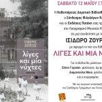 """Σύνδεσμος Φιλολόγων Κοζάνης: Παρουσίαση του νέου βιβλίου του Ισίδωρου Ζουργού, """"Λίγες και μία νύχτες"""", το Σάββατο 12 Μαΐου"""