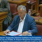 Εισήγηση του βουλευτή  ΣΥΡΙΖΑ Κοζάνης, Γ. Ντζιμάνη στην Διαρκή Επιτροπή Εθνικής Άμυνας και Εξωτερικών Υποθέσεων (Bίντεο)