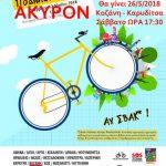 Αναβολή της 11ης Πανελλήνιας Ποδηλατοπορείας στην Κοζάνη