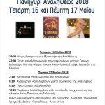 Ιππικός Σύλλογος Γαλατινής «Ο Ηνίοχος» :Πανηγύρι Αναλήψεως , την Τετάρτη 16 και την Πέμπτη 17 Μαΐου