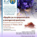 Κοζάνη: «Ημερίδα για τα αρωματικά φυτά: Η επιστημονική προσέγγιση», την Κυριακή 13 Μαΐου