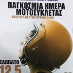 Ο Μοτοσυκλετιστικός Όμιλος Πτολεμαϊδας Μ.Ο.Π. γιορτάζει την παγκόσμια μέρα μοτοσυκλέτας, στην κεντρική πλατεία της πόλης, το Σάββατο 12/5