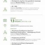 """""""Φορολογικό Πανόραμα"""", σε Κοζάνη & Πτολεμαίδα, 12 & 13 Μαίου, από την Πανελλήνια Ομοσπονδία Φοροτεχνικών Ελευθέρων Επαγγελματιών"""