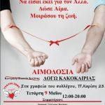 Κοζάνη: Αλλαγή χώρου αιμοδοσίας την Τετάρτη  9 Μαΐου