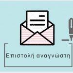 """Επιστολή γονέα στο kozan.gr: """"Πρόταση διεξαγωγών επιμορφωτικών ημερίδων σε Λύκεια-Γυμνάσια με θέματα πχ ορθή χρήση internet"""""""