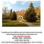 Θεία λειτουργία, την Κυριακή 13 Μαΐου, στην Ιερά Μονή Αγίας Παρασκευής, στα Νάματα Πελεκάνου Βοΐου