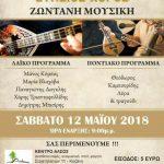 Ετήσιος χορός του πολιτιστικού συλλόγου Καπνοχωρίου «Ο Άγιος Γεώργιος», το Σάββατο 12 Μαΐου
