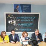 ΝΟ.Δ.Ε. ΚΟΖΑΝΗΣ: Στο ενεργειακό κέντρο Δ. Μακεδονίας, αφήνουμε πίσω τους ψεύτες και τους δημαγωγούς της κυβέρνησης ΣΥΡΙΖΑ-ΑΝΕΛ – Με τη Ν.Δ. πάμε μπροστά, γιατί έχουμε θέσεις και σχέδιο για τη ΔΕΗ και τις τοπικές κοινωνίες