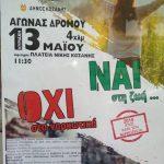 """Κοζάνη: Την Kυριακή 13 Μαΐου λέμε """"Ναι στην ζωή, όχι στα ναρκωτικά"""" – Aγώνας δρόμου – δυναμικού βαδίσματος 4χλμ."""