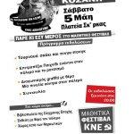 Οι μαθητές της Κοζάνης δίνουν ραντεβού στοΜαθητικό Φεστιβάλ της ΚΝΕ  τοΣάββατο 5 Μάη στην Πλατεία Σκ'ρκας (Δελτίο τύπου)