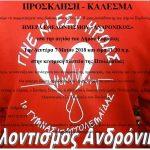 Πτολεμαΐδα: Hμέρα εθελοντισμού¨Ανδρόνικος¨ την Δευτέρα 7 Μάιου