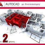 ΕΛΚΕΔΙΜ Κοζάνης: Σεμινάρια εκμάθησης AUTOCAD 2D / 3D