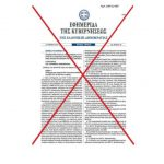 """""""Σπάρτακος: Νόμος 4533/2018  «Πρόσω ολοταχώς» για οριστική ακύρωση"""