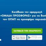 Τέσσερ(ε)ις υποψήφιες εταιρείες για το «ΟΠΑΠ Forward» – Ανάμεσά τους η εταιρεία Αφοί Α. Πιτένη ΑΒΕΕ  από την Κοζάνη