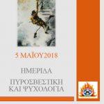 """Ημερίδα στο  ΤΕΙ Δυτικής Μακεδονίας με θέμα  """"Ψυχολογία και Πυροσβεστική"""", το Σάββατο 5 Μαΐου"""