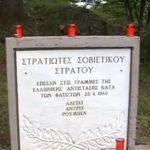 Μεσόβουνο Eoρδαίας: Mνημόσυνο τεσσάρων Σοβιετικών στρατιωτών την Δευτέρα 07 Μαΐου