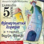 Η Δημοτική Βιβλιοθήκη Πτολεμαΐδας υποδέχεται τον συγγραφέα Βαγγέλη Ηλιόπουλο το Σάββατο 5 Μαΐου