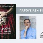 """Κοζάνη: Παρουσίαση του νέου βιβλίου, του Κώστα  Κρομμύδα,  """"Μυρωδιά από σανίδι"""", το Σάββατο 19  Μαΐου"""