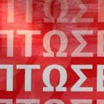 Κοζάνη: Ξεκινά σήμερα η ενδιάμεση ανοιξιάτικη περίοδος εκπτώσεων στα εμπορικά καταστήματα