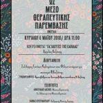 Κοζάνη: Πρόσκληση για την Ημερίδα: «Η Μουσικοθεραπεία ως Μέσο Θεραπευτικής Παρέμβασης», την Κυριακή 6 Μαΐου