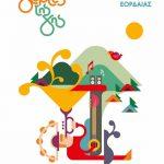 5-8 Ιουλίου, επανέρχονται, οι Γιορτές της Γης στη Βλάστη Εορδαίας
