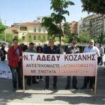 kozan.gr: Η απεργιακή συγκέντρωση, για την Πρωτομαγιά, από το Εργατικό Κέντρο & το Ν.Τ. ΑΔΕΔΥ Κοζάνης, στην κεντρική πλατεία (Βίντεο & 20 Φωτογραφίες)