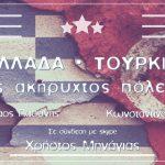 "Koζάνη: Το πρόγραμμα της εκδήλωσης ""Ελλάδα – Τουρκία. Ένας ακήρυχτος πόλεμος;"", που θα πραγματοποιηθεί  Σάββατο 5 Μαΐου"