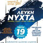 Εμπορικός Σύλλογος Κοζάνης: «Καλοκαιρινή Λευκή Νύχτα», την Τρίτη 19 Ιουνίου