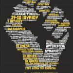 Το πρόγραμμα της 1ης ημέρας του 7ου Αντιρατσιστικού Φεστιβάλ Κοζάνης